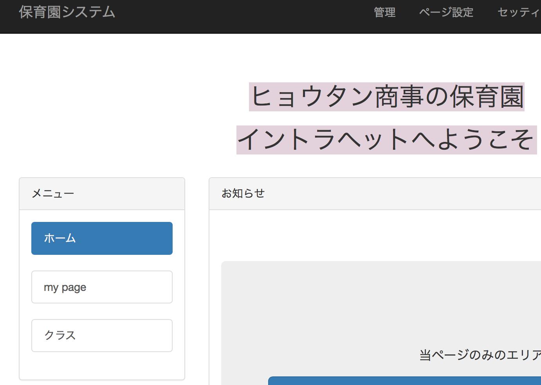 netcommonsのメニュー
