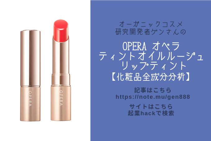 OPERA オペラ ティントオイルルージュ リップティント の全成分分析