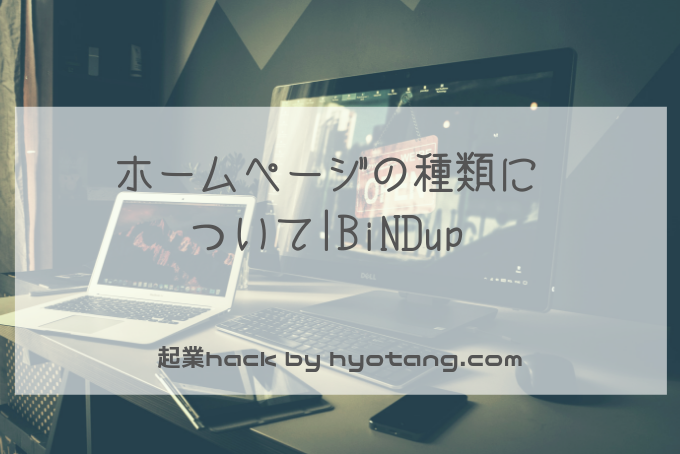 ホームページの種類についてBiNDup