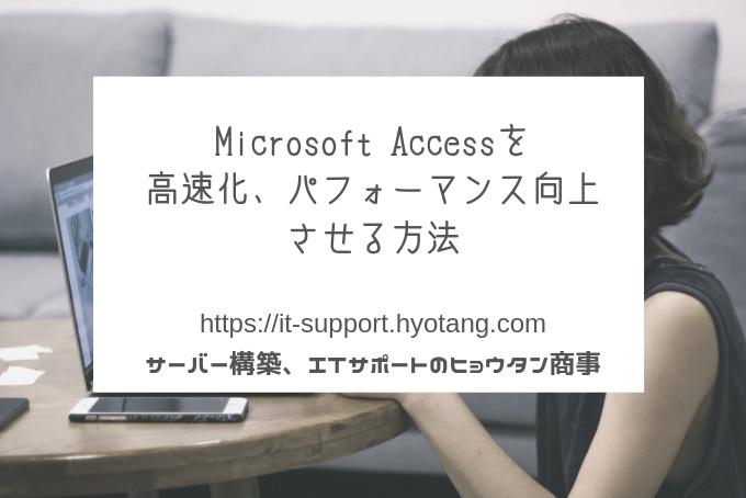 Microsoft Accessを高速化、パフォーマンス向上させる方法