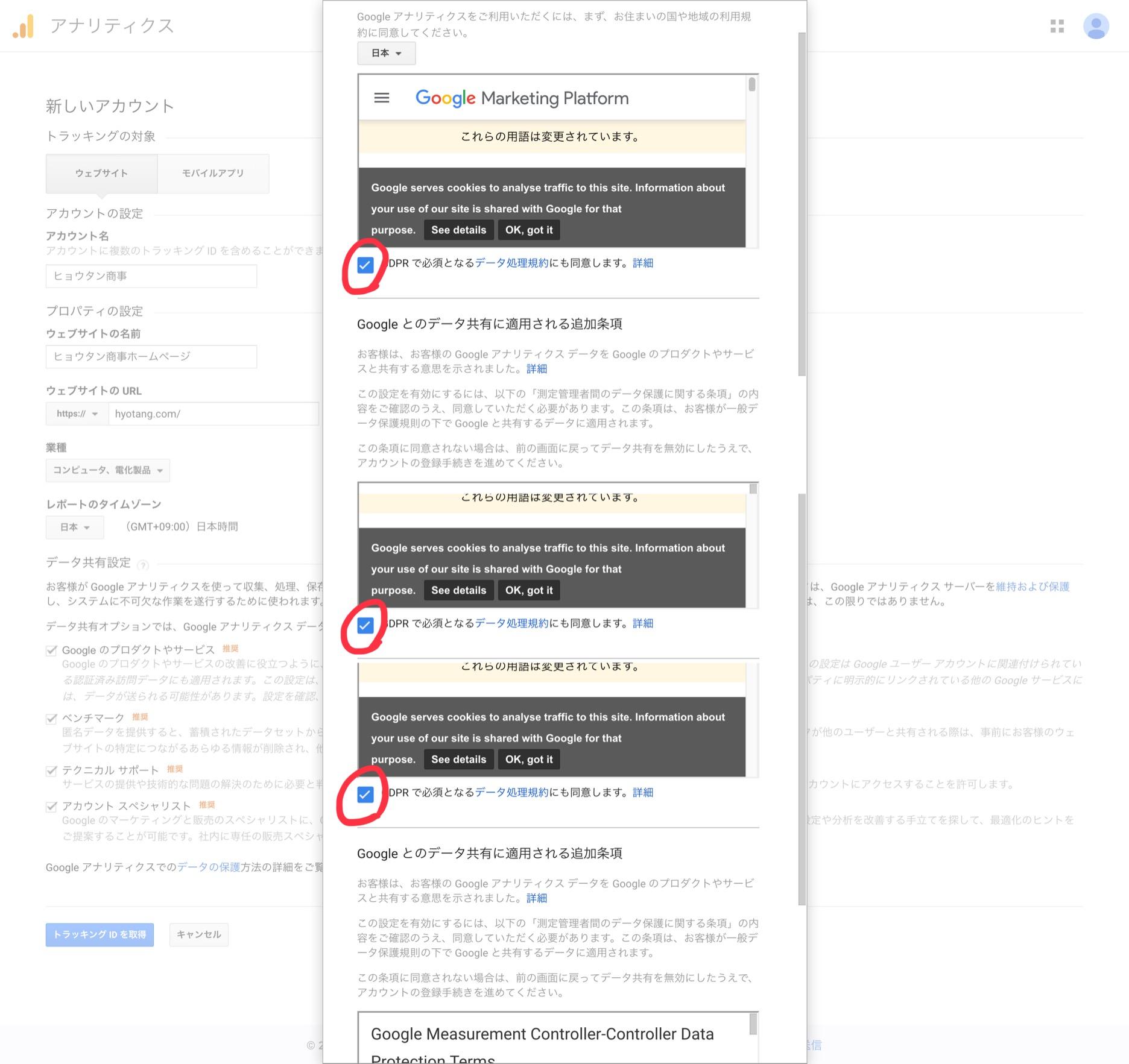 Google Analytics利用規約