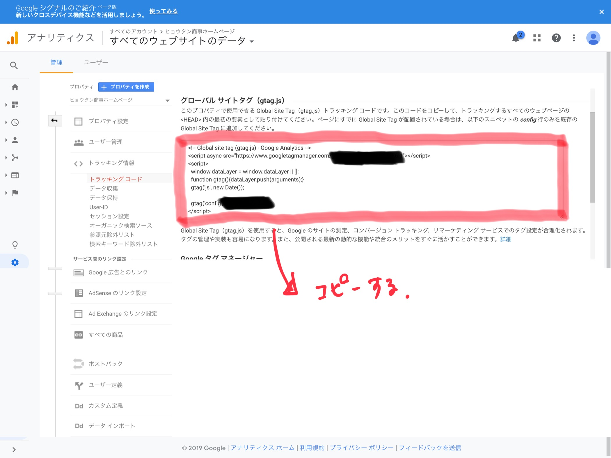 GoogleAnalyticsトラッキングコード